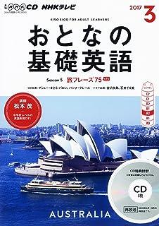 NHKCD テレビ おとなの基礎英語 2017年3月号 [雑誌] (語学CD)