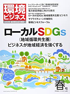 季刊環境ビジネス2021年春号