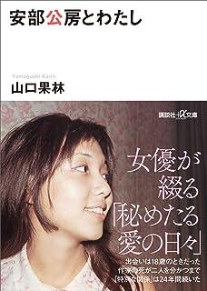 安部公房とわたし (講談社+α文庫)