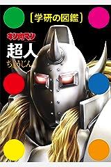 キン肉マン「超人」 (学研の図鑑) Kindle版