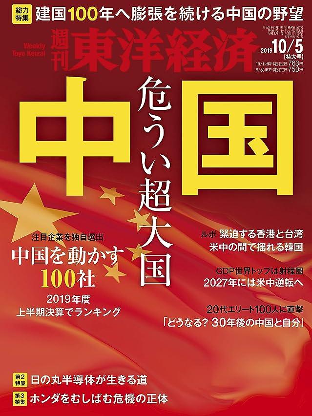 テスト疑わしい裁判所週刊東洋経済 2019年10/5号 [雑誌]
