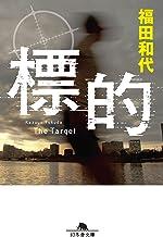 表紙: 標的 特殊警備隊ブラックホーク (幻冬舎文庫) | 福田和代
