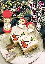 表紙: 愛のたたき売り物産展(4) (バンブーコミックス 4コマセレクション)   胡桃ちの
