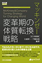 表紙: マッキンゼー 変革期の体質転換戦略 2014年新装版 大前研一books>Kenichi Ohmae business strategist series (大前研一books>Kenichi Ohmae business strategist series(NextPublishing)) | 千種 忠昭