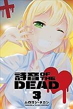 表紙: 詩音 OF THE DEAD (3) | ムロヨシ・タカシ