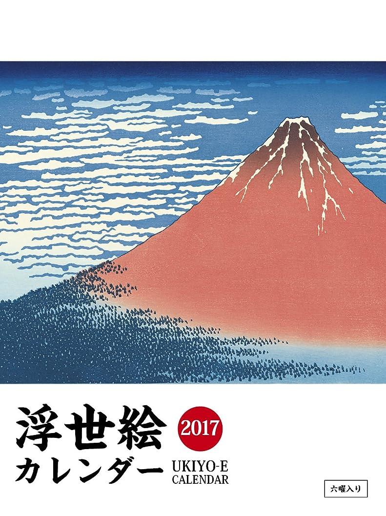 かる一致する石灰岩浮世絵カレンダー 2017 (インプレスカレンダー2017)