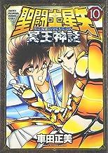 聖闘士星矢NEXT DIMENSION冥王神話 10 (少年チャンピオン・コミックスエクストラ)