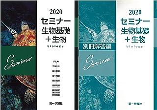 セミナー生物基礎+生物 2020年度用最新版