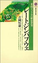 表紙: グレートジンバブウェ (講談社現代新書) | 吉國恒雄