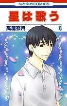 表紙: 星は歌う 8 (花とゆめコミックス)   高屋奈月