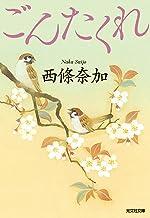 表紙: ごんたくれ (光文社文庫)   西條 奈加