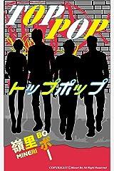 TopPop Kindle版