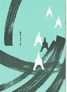 [Japanese Koto music score by Bondai Fujii]: Quartet with Koto with 17 strings and Shamisen w/import shipping 藤井 凡大 三絃 箏 十七弦による四重奏曲