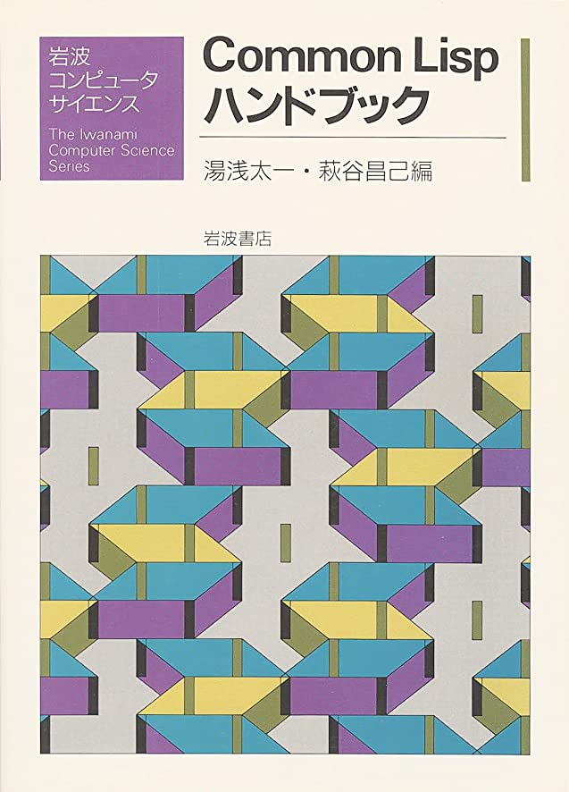 Common Lisp Handbook (Iwanami Computer Science) (1987) ISBN: 4000076906 [Japanese Import]