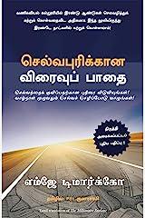The Millionaire Fastlane (Tamil) (Tamil Edition) Kindle Edition