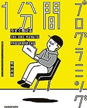 表紙: 今すぐ書ける 1分間プログラミング | 板垣 政樹
