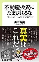 表紙: 不動産投資にだまされるな 「テクニック」から「本質」の時代へ (中公新書ラクレ)   山田寛英