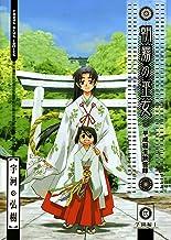 表紙: 朝霧の巫女(2) (ヤングキングコミックス) | 宇河弘樹