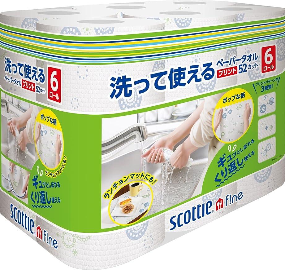 わずかな通路酸化物スコッティ ファイン 洗って使えるペーパータオル 52カット 6ロール プリントつき