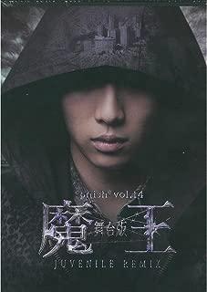 *pnish* vol.14 舞台版『魔王 JUVENILE REMIX』 [DVD]