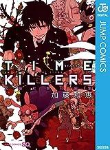 表紙: TIME KILLERS 加藤和恵短編集 (ジャンプコミックスDIGITAL) | 加藤和恵