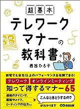 表紙: 超基本 テレワークマナーの教科書―――知って得するマナー65 | 西出ひろ子