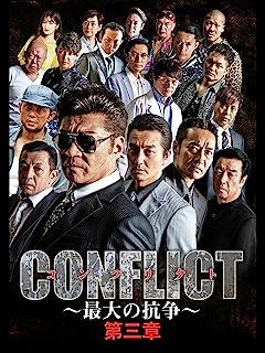 CONFLICT〜最大の抗争〜第三章 壊滅編