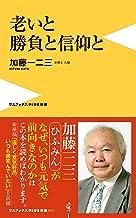 表紙: 老いと勝負と信仰と (ワニブックスPLUS新書) | 加藤 一二三