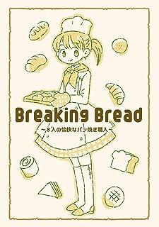 Breaking   Bread: 8人の愉快なパン焼き職人