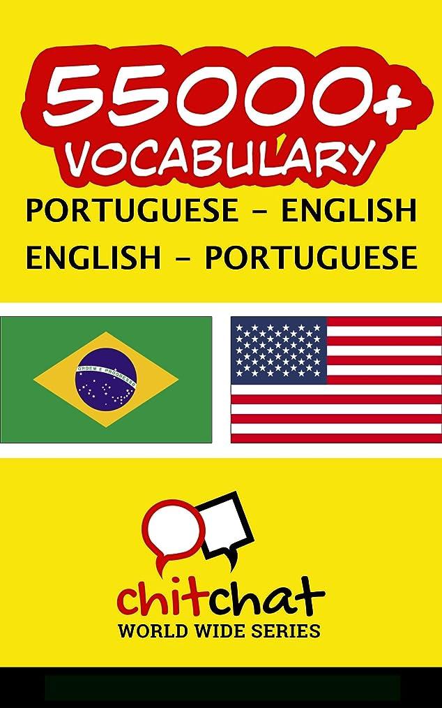 対人魚非行55000+ Portuguese - English English - Portuguese Vocabulary (Portuguese Edition)