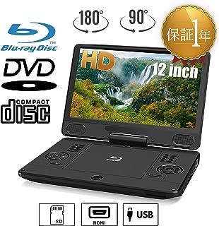 12インチ ポータブル ブルーレイプレーヤー ポータブルdvdプレーヤー 簡単操作で使いやすい! 首振り対応 BD/DVD/CD 再生可能 CPRM/VRモード SD/USB 対応 オリジナルマグネットシート付き