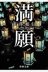 満願(新潮文庫) Kindle版
