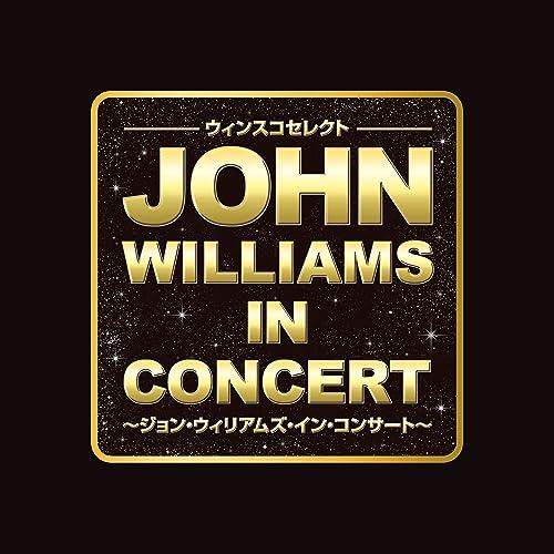ウィリアムズ コンサート ジョン