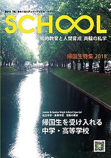 SCHOOL 帰国生特集 2018