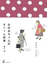 表紙: おばあちゃんのオシャレ採集 | 堀川波