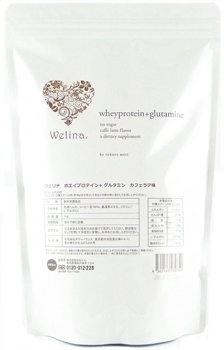 ガレージ引っ張る発明するウェリナ ホエイプロテイン+グルタミン カフェラテ味 1kg