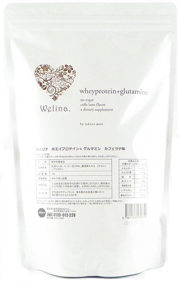 不幸ぐったり下品ウェリナ ホエイプロテイン+グルタミン カフェラテ味 1kg