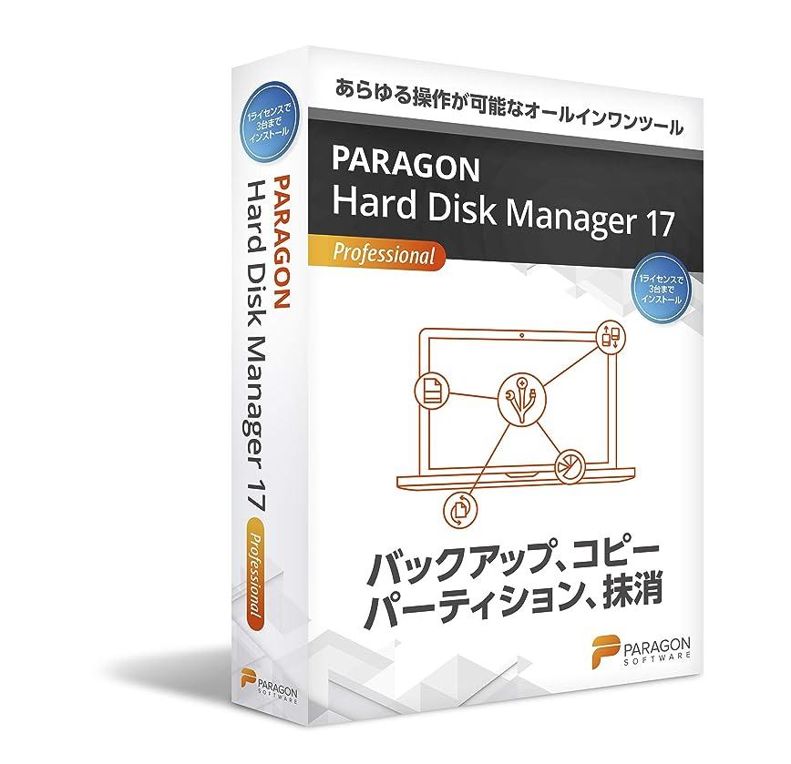 環境話す手術バックアップ、コピー、パーティション、抹消がこれ一本【3台版】パラゴンソフトウェア Paragon Hard Disk Manager 17 Professional ガイド本付