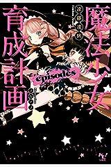 魔法少女育成計画episodes【電子版あとがき付】 (このライトノベルがすごい!文庫) Kindle版