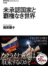 表紙: 未承認国家と覇権なき世界 (NHKブックス) | 廣瀬 陽子