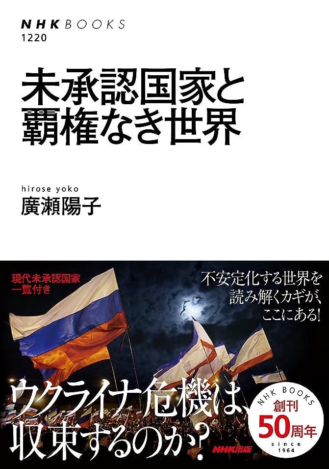 サイトライン心配するすでに未承認国家と覇権なき世界 (NHKブックス)