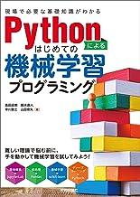 表紙: Pythonによるはじめての機械学習プログラミング [現場で必要な基礎知識がわかる]   越水 直人