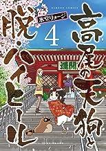 表紙: 高尾の天狗と脱・ハイヒール【カラーページ増量版】(4) (バンブーコミックス 4コマセレクション) | 氷堂リョージ