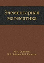 Элементарная математика (Russian Edition)