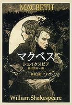 表紙: マクベス(新潮文庫) | 福田 恆存
