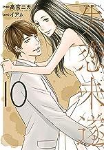 失恋未遂(10) (ジュールコミックス)
