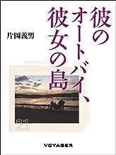表紙: 彼のオートバイ、彼女の島 | 片岡義男