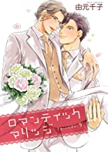 ロマンティックマリッジ 【雑誌掲載版】Episode:5 (麗人plus)