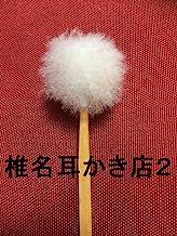 表紙: 椎名耳かき店2 | 井上みなと