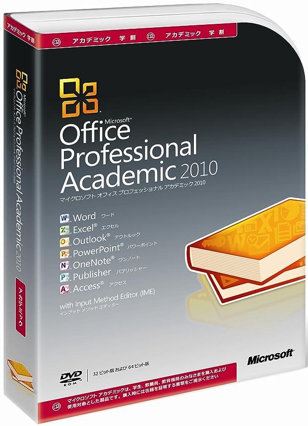 南極局バーガー【旧商品】Microsoft Office Professional 2010 アカデミック [パッケージ]